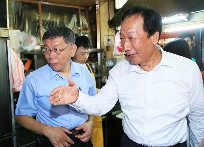 鸿海创办人郭台铭(右)深夜发出重大讯息,表态不登记连署选2020总统。WJ